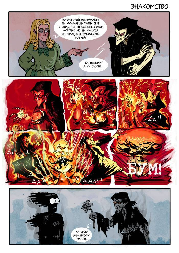 Эльфийская магия