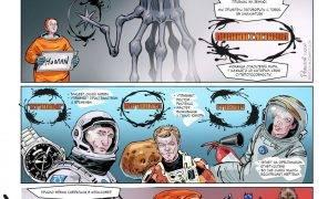 Комикс: Знание —сила!