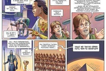 Комикс: Звёздное корыто