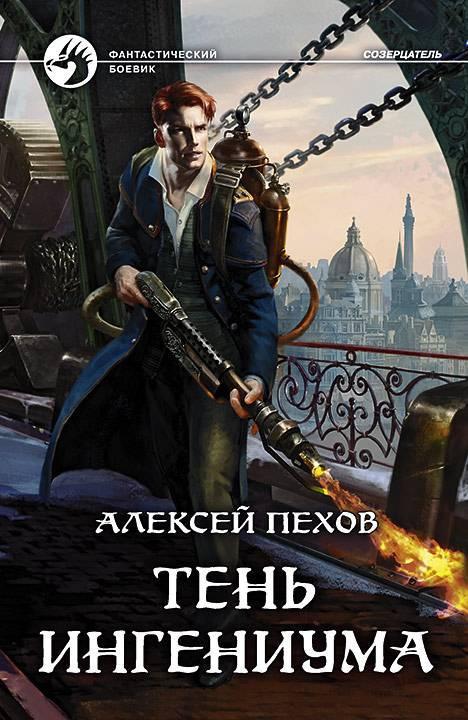 Алексей Пехов «Тень ингениума»