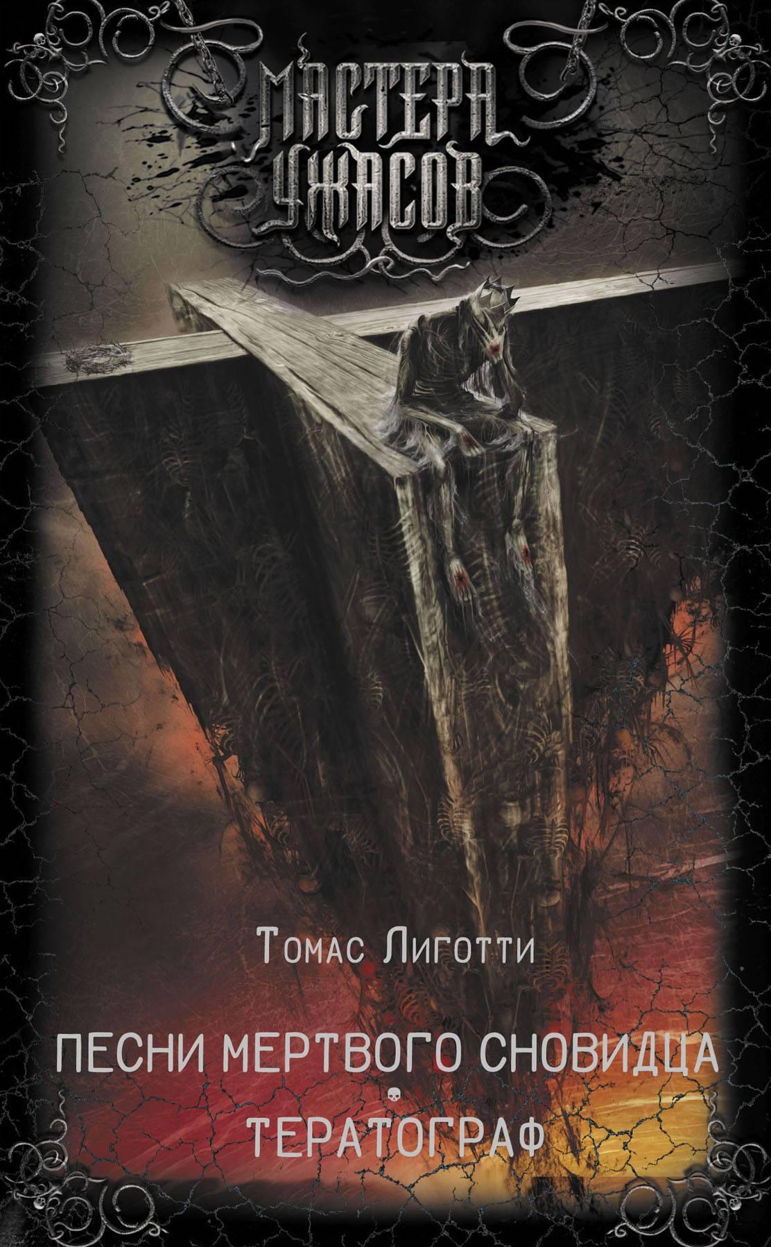 Томас Лиготти «Песни мертвого сновидца. Тератограф» 1