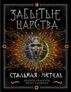 Андрей Лазарчук, Юсуп Бахшиев «Стальная метель»