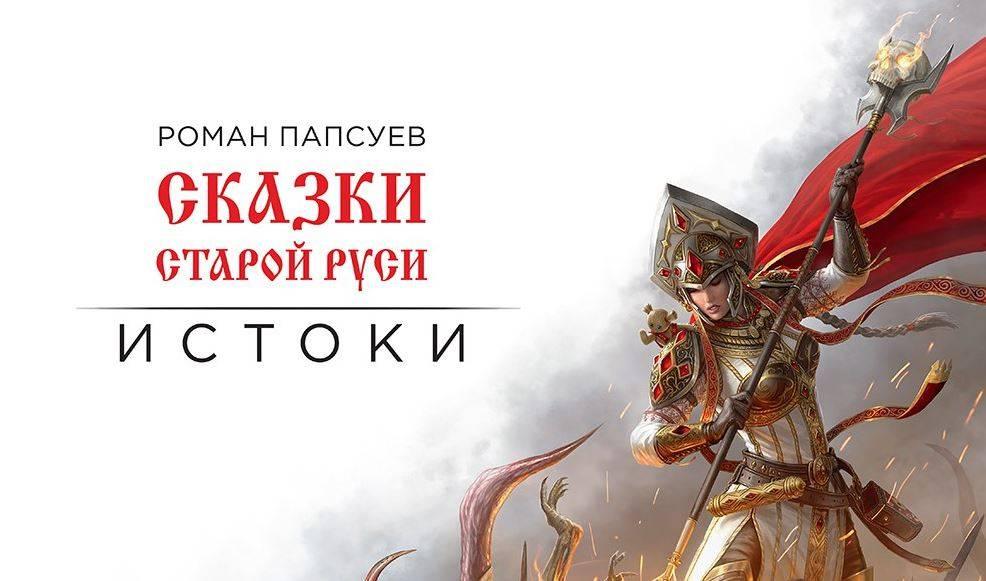 Артбук «Сказки Старой Руси» будет экранизировать