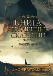 Дж. Р.Р.Толкин «Книга Утраченных Сказаний. ЧастьI»