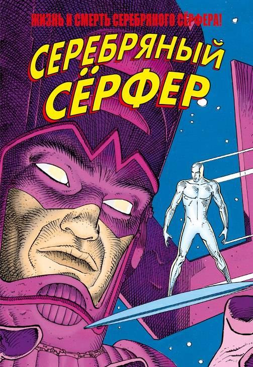 В апреле на русском выходит трагичный комикс про Серебряного сёрфера
