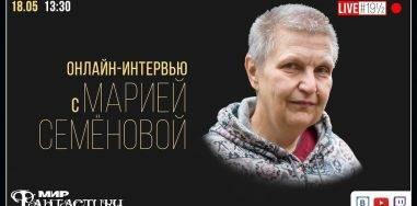Общаемся с Марией Семёновой в 21²-м выпуске «Мир фантастики Live»
