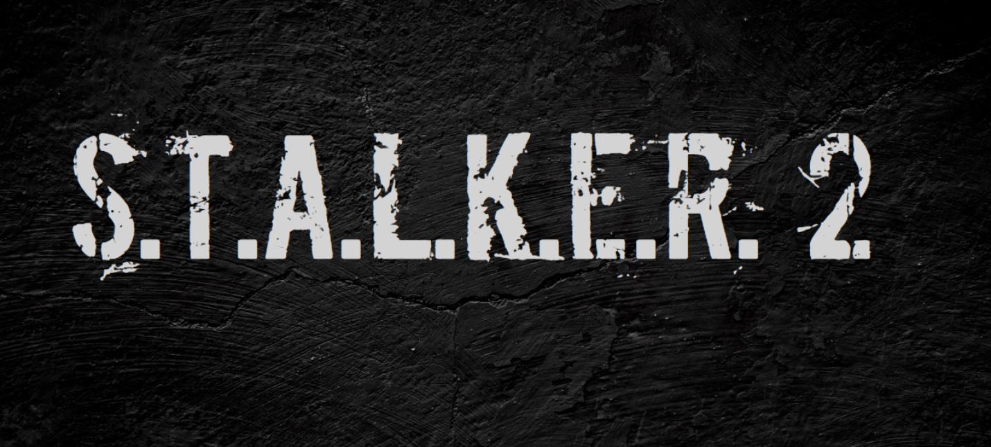 Когда выйдет S.T.A.L.K.E.R. 2? В 2021 году!