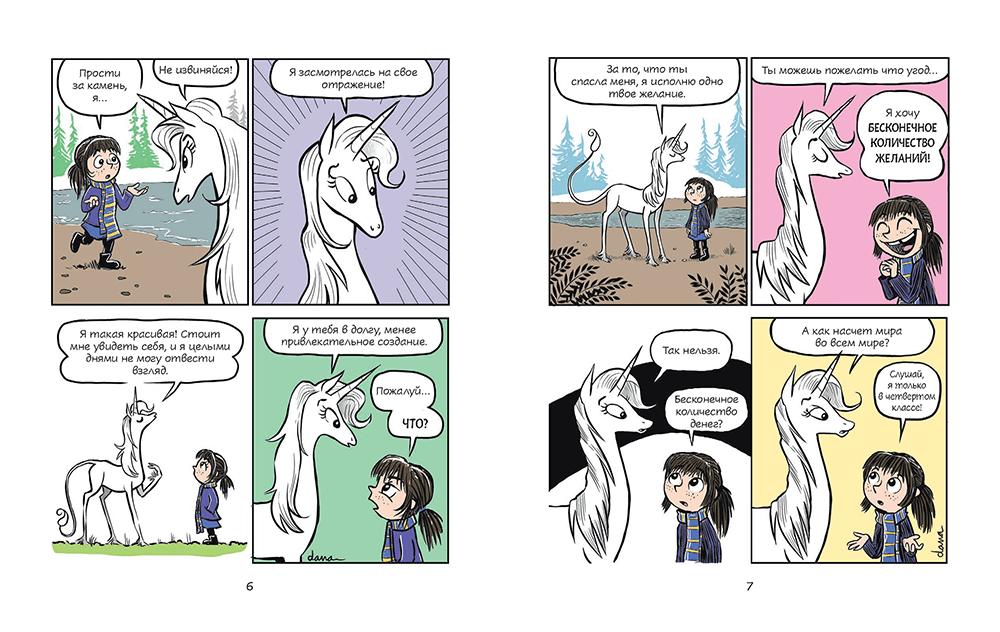 Фиби и единорог