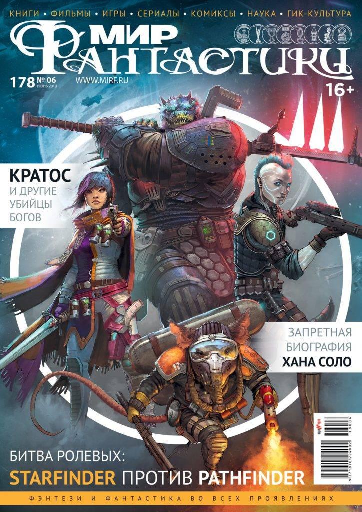 Купить Мир фантастики №178 (июнь2018)