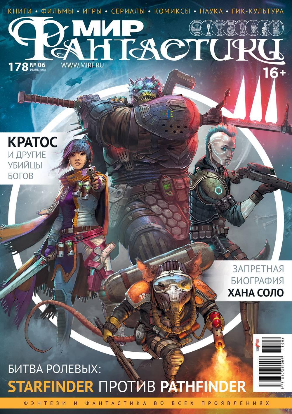 Мир фантастики №178 (июнь2018)