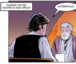 Комикс: Обознался