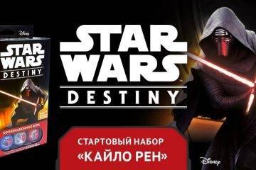Карта далёкой галактики. Обзор Star Wars: Destiny