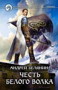 Андрей Белянин «Честь Белого Волка»