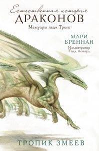 Мари Бреннан «Тропик Змеев»