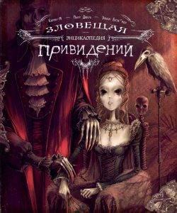 Пьер Дюбуа «Зловещая энциклопедия привидений»