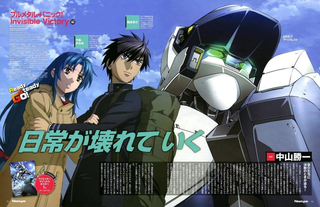 «Стальная тревога!»: мир и герои аниме 28