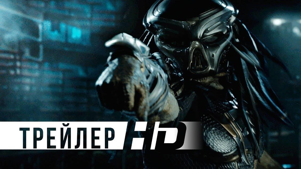 Новый «Хищник»: смотрим первый трейлер!