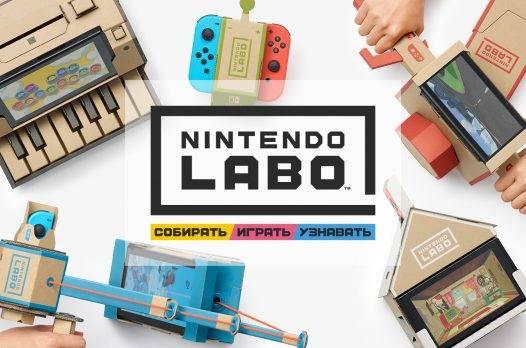 Нелепица или революция? Обзор Nintendo Labo 5