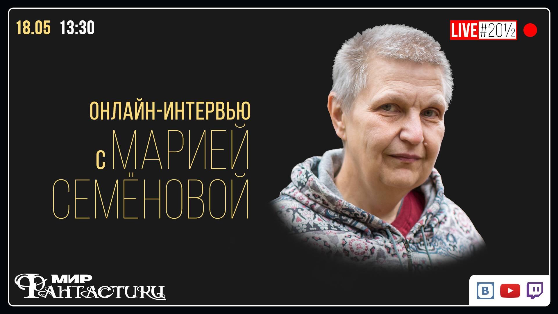 В Москву приезжает писательница Мария Семёнова — она заглянет к нам в прямой эфир!