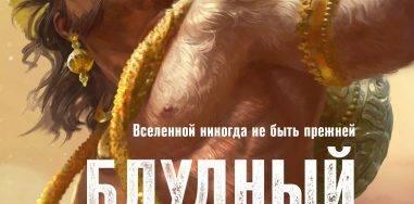 Генри Лайон Олди «Блудный сын. Книга 1. Отщепенец»