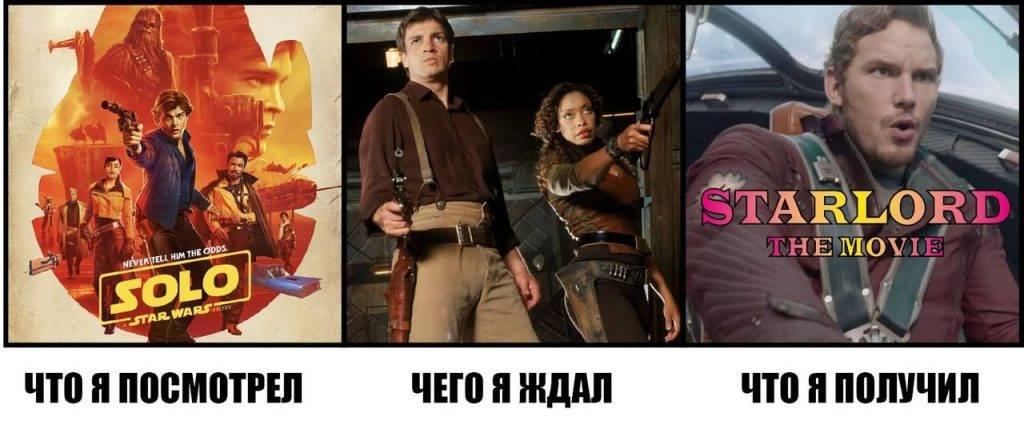 «Хан Соло. Звёздные войны: Истории». Первые отзывы наших авторов