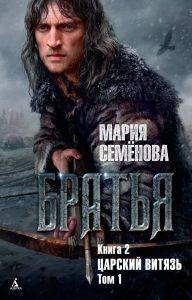 Мария Семёнова «Братья. Книга 2. Царский витязь. Том 1»