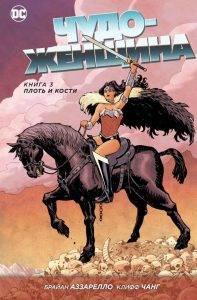 «Чудо-женщина» Аззарелло: новые комиксы на русском 4