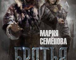 Мария Семёнова. «Братья. Книга 1: Тайный воин»
