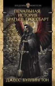 Джесс Буллингтон «Печальная история братьев Гроссбарт»