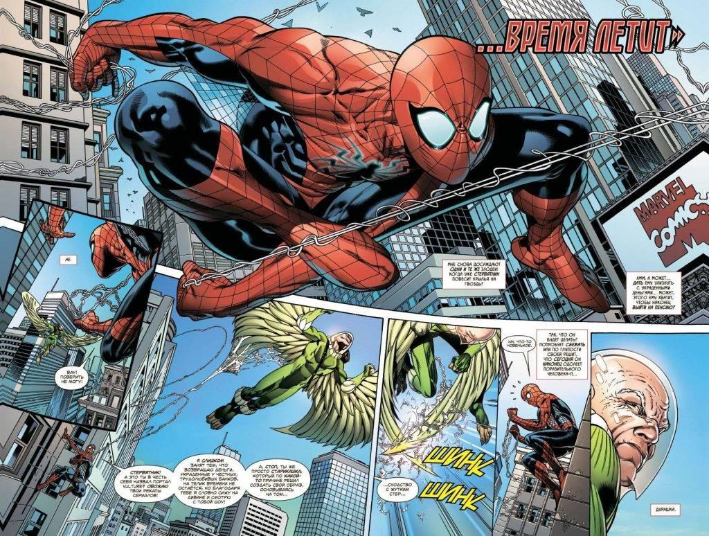 Новые комиксы про Человека-паука на русском 4