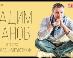 «В мире фантастов». Онлайн-интервью с Вадимом Пановым
