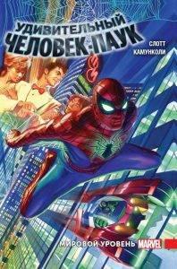 Новые комиксы про Человека-паука на русском