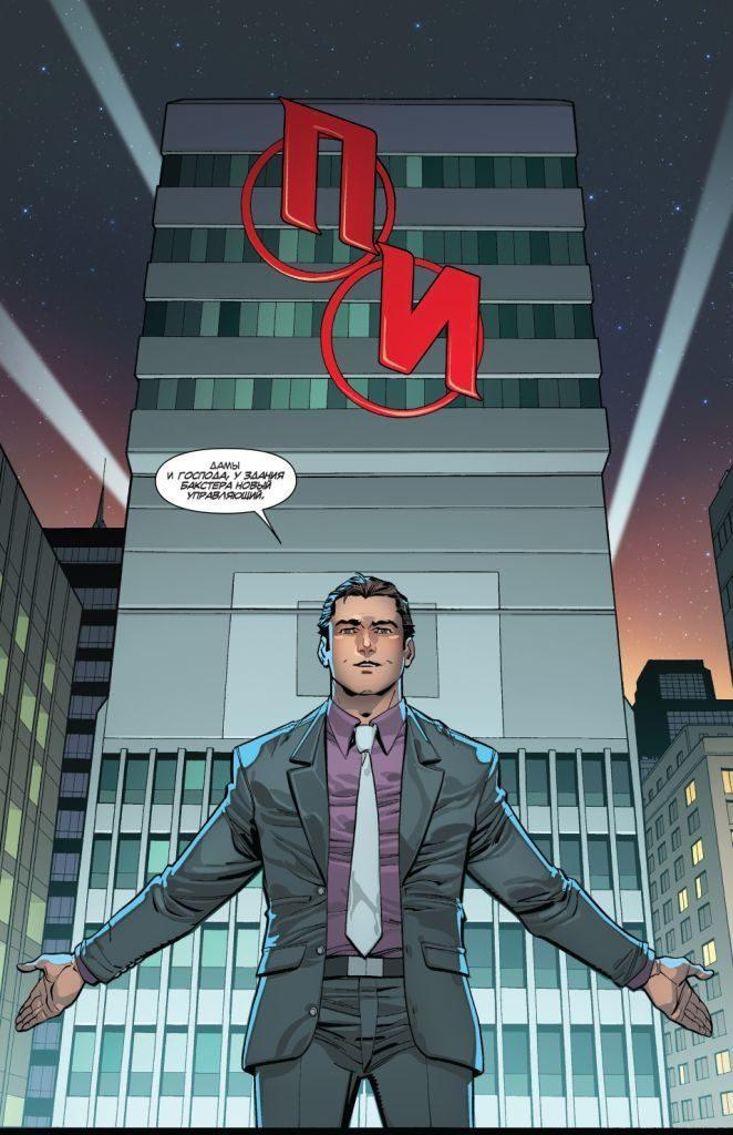 Новые комиксы про Человека-паука на русском 1