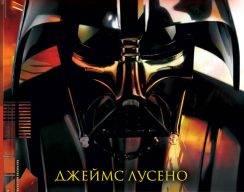 Джеймс Лусено «Тёмный повелитель. Восход Дарта Вейдера»