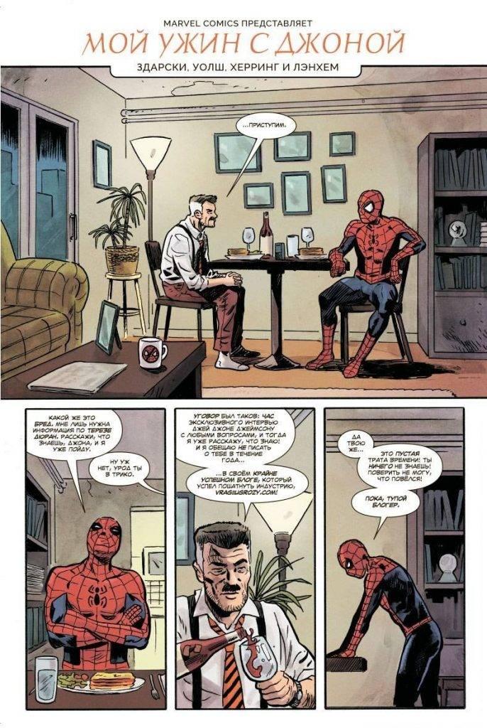 Новые комиксы про Человека-паука на русском 3