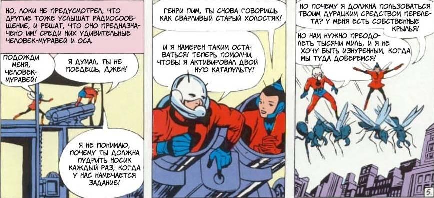 Человек-муравей в комиксах. Хэнк Пим 3