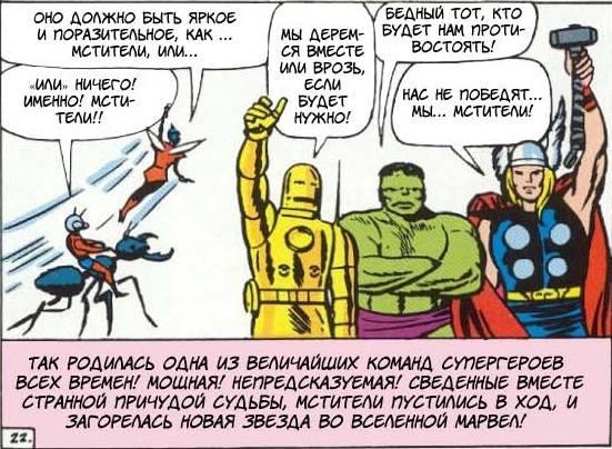 Человек-муравей в комиксах. Хэнк Пим 4