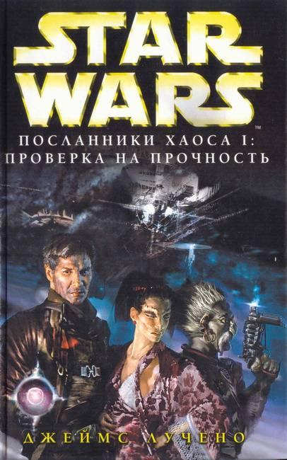 Неизданные книги по Star Wars 18