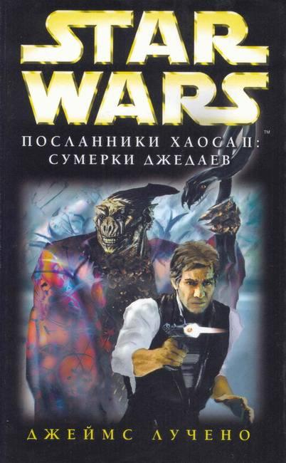 Неизданные книги по Star Wars 17