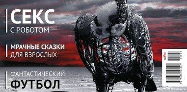 Мир фантастики №180 (август2018) 2