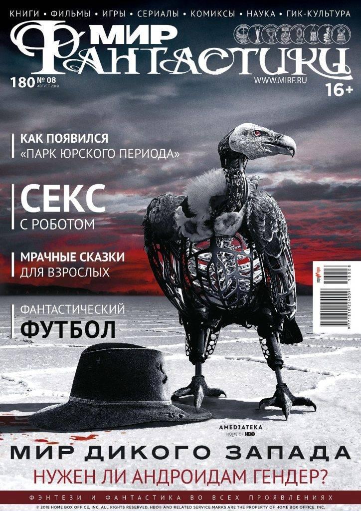 Мир фантастики №180 (август2018)