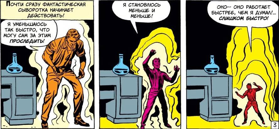Человек-муравей в комиксах. Хэнк Пим
