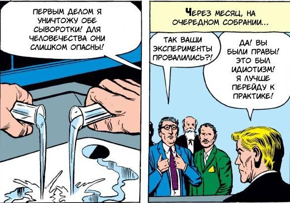 Человек-муравей в комиксах. Хэнк Пим 1