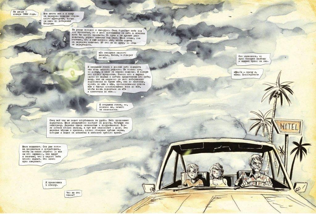 «После смерти» и «Деревья»: фантастические комиксы от Image Comics на русском 2