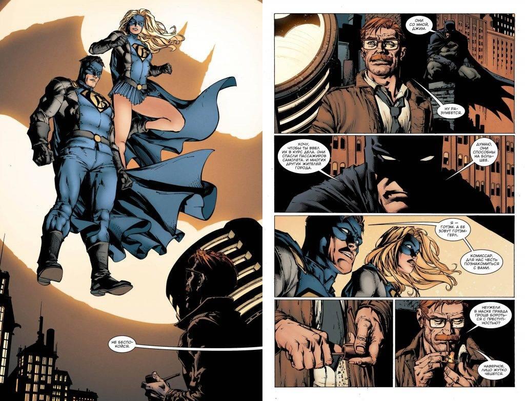 Новые комиксы DC на русском: «Бэтмен: Я — Готэм» и «Injustice. Боги среди нас. Год второй» 1