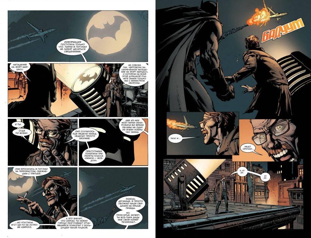 Новые комиксы DC на русском: «Бэтмен: Я — Готэм» и «Injustice. Боги среди нас. Год второй» 11