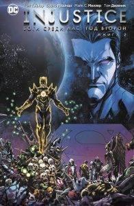 Новые комиксы DC на русском: «Бэтмен: Я — Готэм» и «Injustice. Боги среди нас. Год второй» 9