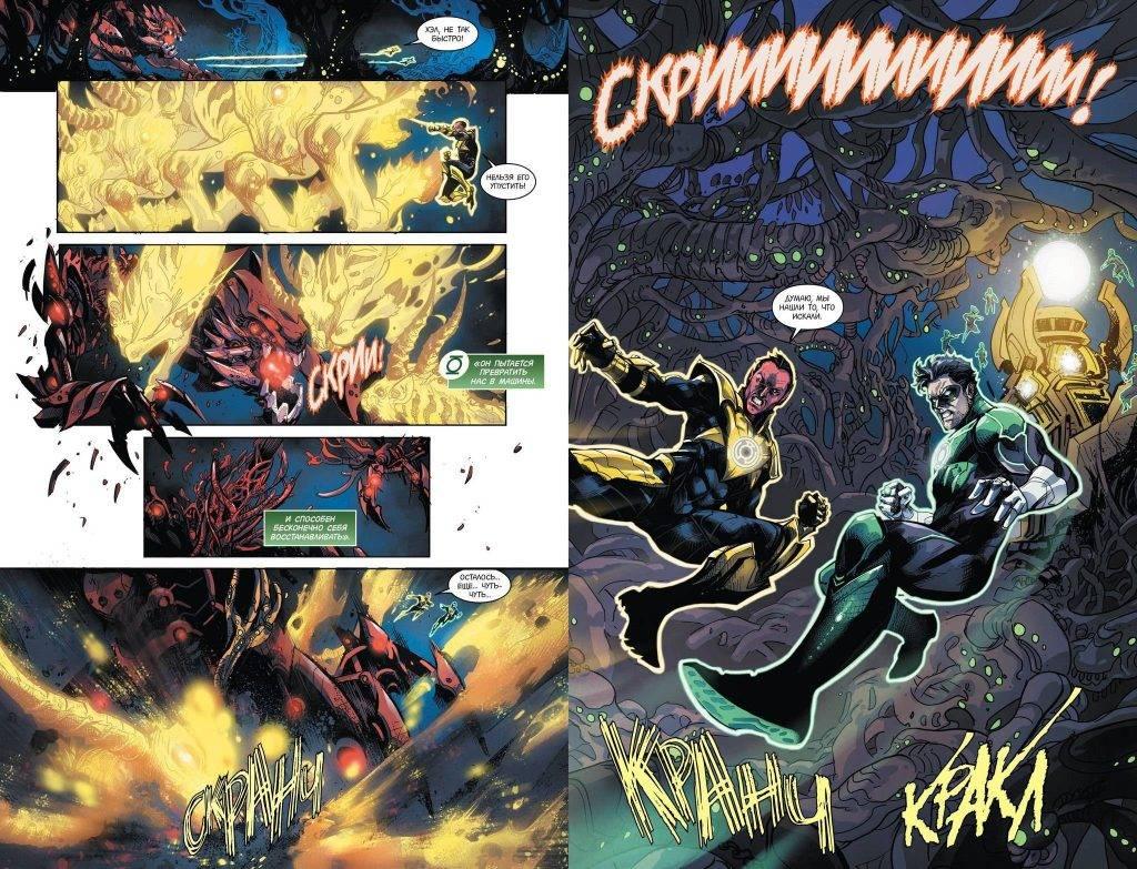 Новые комиксы DC на русском: «Бэтмен: Я — Готэм» и «Injustice. Боги среди нас. Год второй» 3