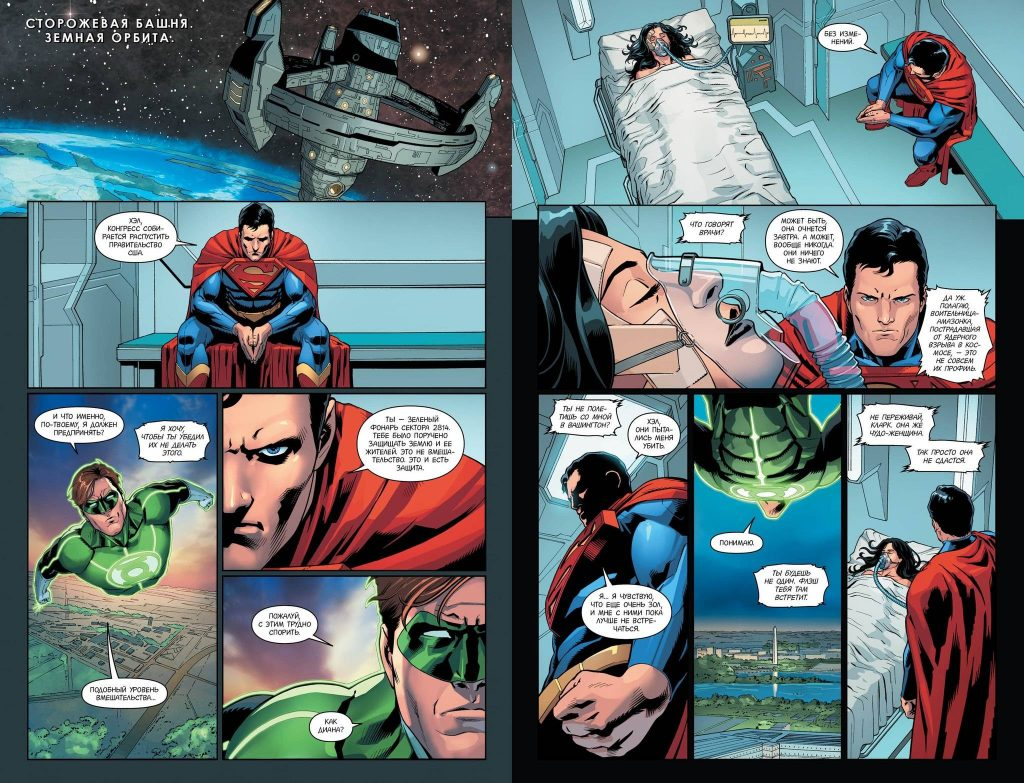 Новые комиксы DC на русском: «Бэтмен: Я — Готэм» и «Injustice. Боги среди нас. Год второй» 5