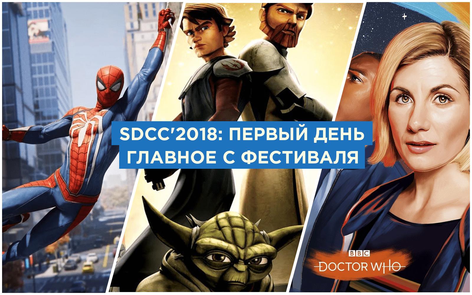 Comic-Con 2018: «Доктор Кто», «Звёздные войны», «Человек-паук» и не только